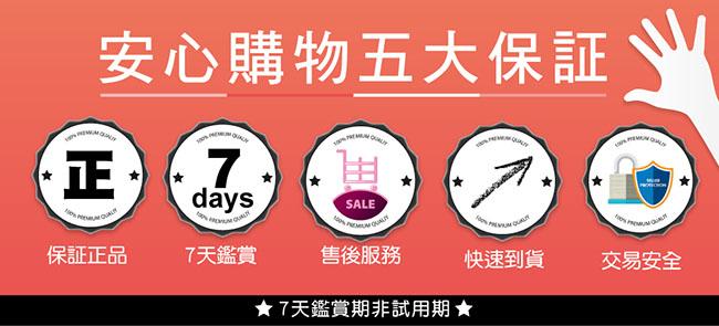 橘能國際線上購物五大保證